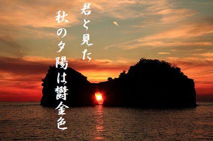 ゆうひ(和歌山・円月島)文字入
