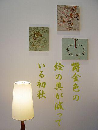 ランプとレリーフ文字入