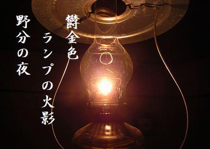 ランプ4文字入
