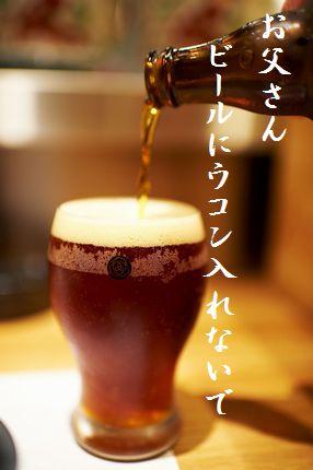 ビール2文字入