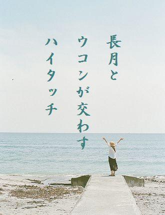 ハイタッチ文字入