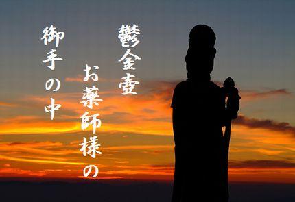 いのり(落日と仏 伊吹山頂)文字入