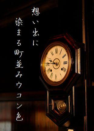 ふるい時計文字入