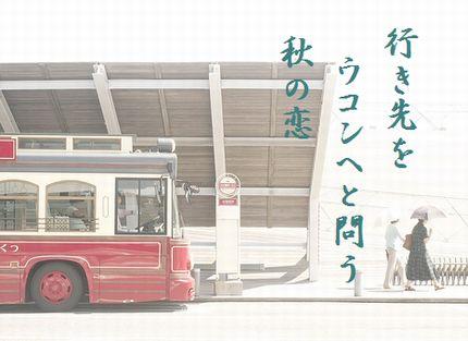 バス停文字入新