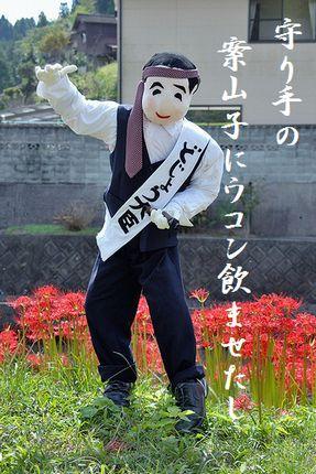 かかし3(野田首相)文字入