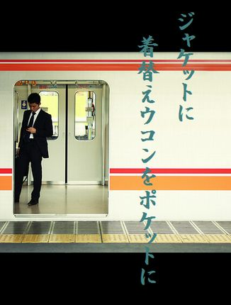 ビジネスマン(電車)文字入新