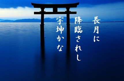 あおいうみと神社文字