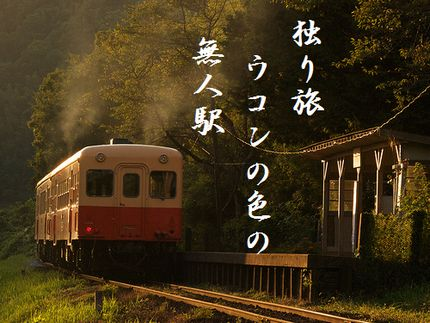 むじん駅(小湊鉄道)文字