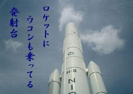 ロケット文字