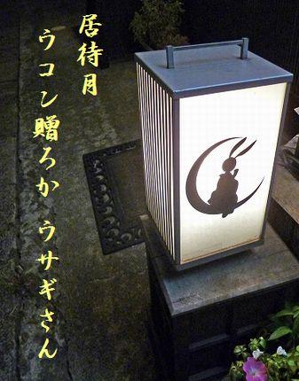 ウサギと月(月岡温泉)文字