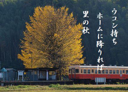 むじん駅2文字