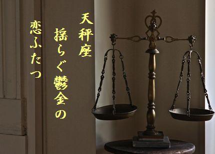 めがみの天秤2文字