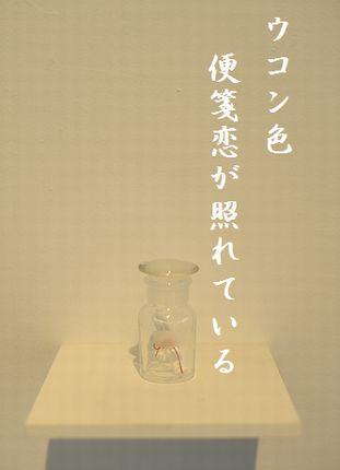 ガラス瓶文字新