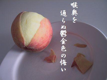 もも(剥いた桃、皿)文字