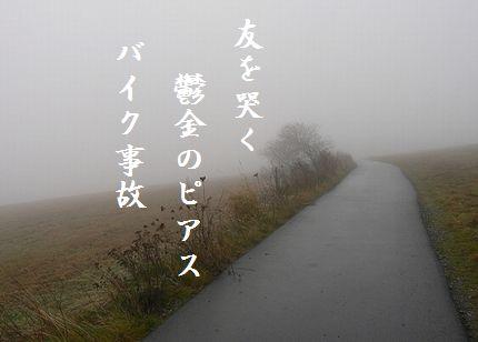 あさ霧の道(ヨーロッパ)文字新