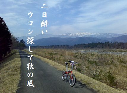 じてんしゃ(福島サイクリングロード)文字
