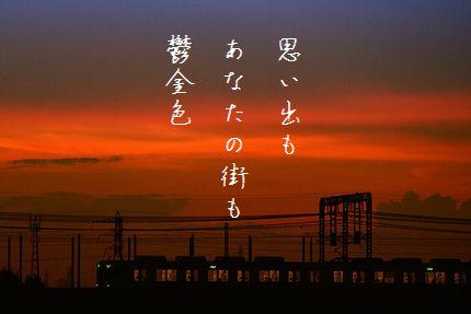 ゆうけい(電車)文字