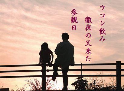 ちちと娘(黄昏)10月秀作