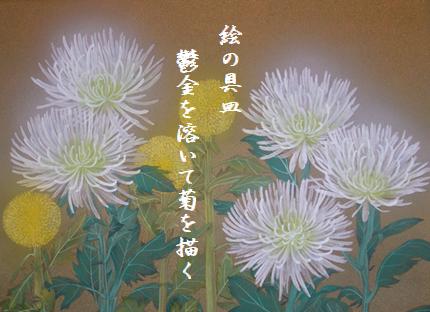 きく日本画 文字