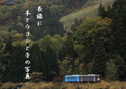 れっしゃの旅(紅葉・由利高原鉄道)文字
