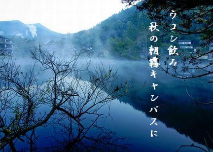 あさぎり(金鱗湖2)文字
