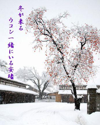 にいがた県雪景色文字