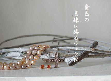 しんじゅのネックレス文字