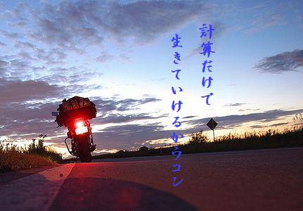 バイク(苫小牧・旅の終わり)計算だけ