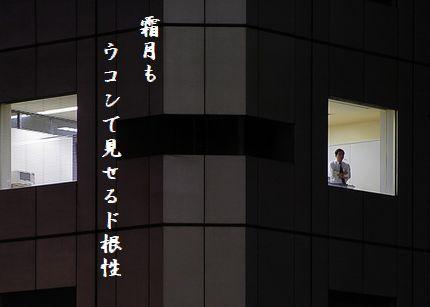 ビジネスマン(ビルの窓)文字