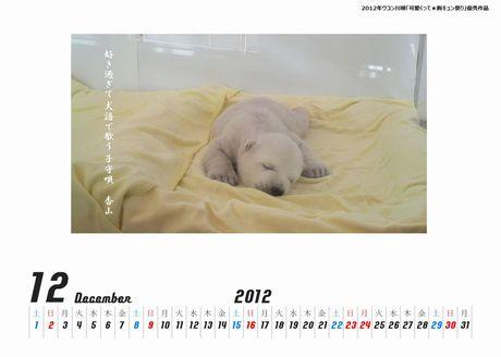 しろくま赤ちゃんカレンダー新犬語460