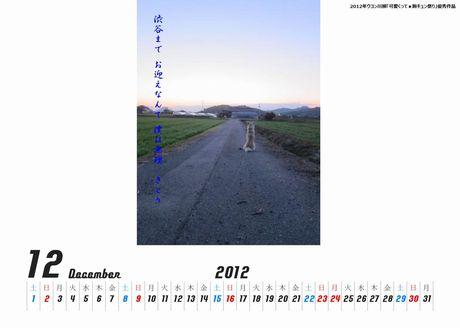いぬ背中カレンダー新渋谷まで460