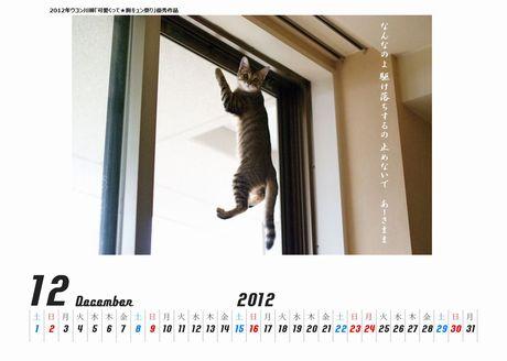 ネコ窓カレンダー新駆け落ち460