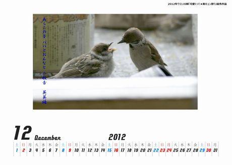 すずめの親子カレンダー二枚舌460
