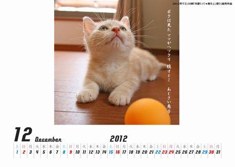 ネコ(ちびネコ)カレンダー新ヘソクリ460