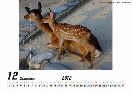 シカの親子カレンダーインプラント460