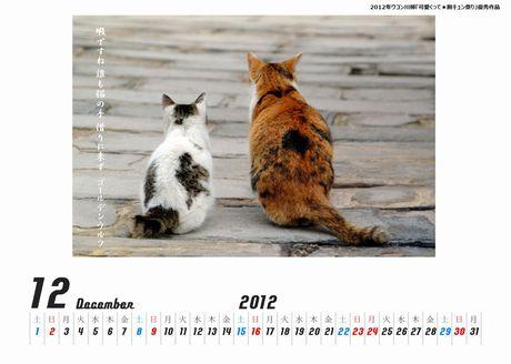ねこデートカレンダー新猫の手460
