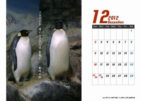 ペンギンカレンダー新皇帝460