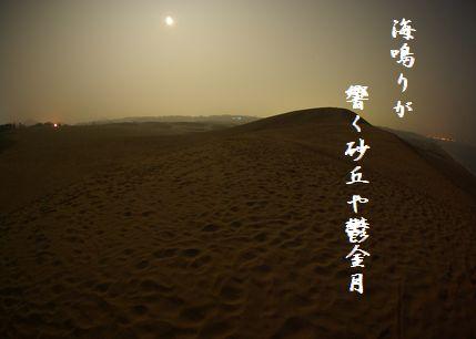 さきゅう(月)文字