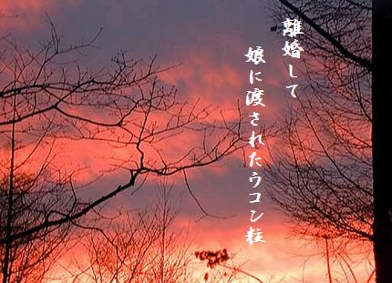 ゆうぐれ(冬)文字