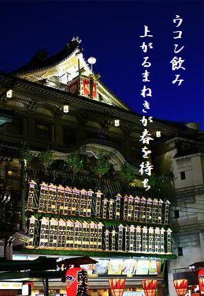 みなみ座(京都南座・まねき)文字入