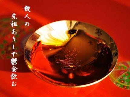おとそ(赤酒)文字