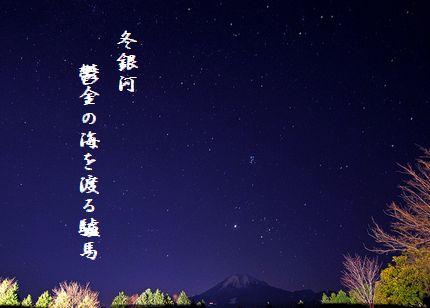ふゆの星座(鳥取大山)文字