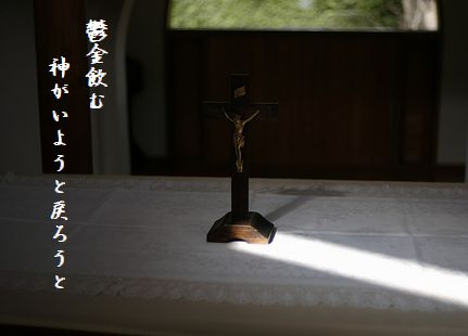 かみ(キリスト像)文字