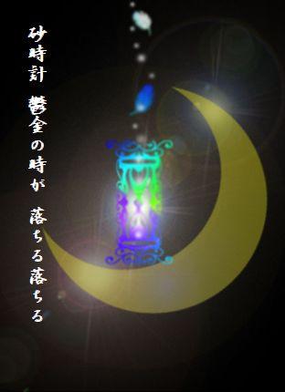 すな時計(月と砂時計イラスト)文字