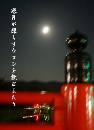 つき(京都欄干)文字