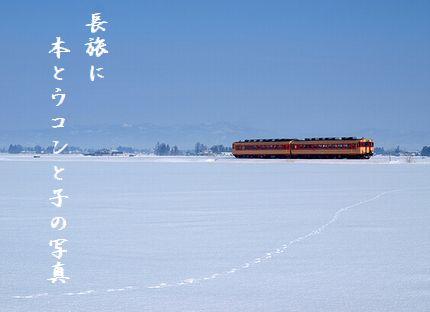 ゆきと電車文字