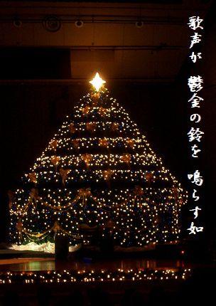 クリスマスゴスペル文字