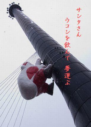 サンタクロース(札幌ファクトリー)文字