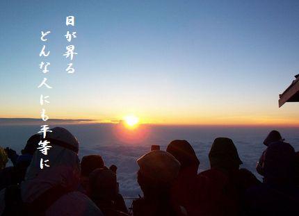 U1-A日が昇る
