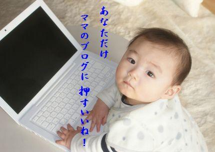 U1-Mママのブログ